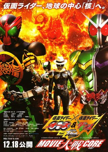 Kamen Rider x Kamen Rider Double & Decade: Movie War 2010 Poster Movie Japanese D 11 x 17 Inches - 28cm x 44cm Jing An Li Feng Changwei Gu Liu - Shi Shi Liu