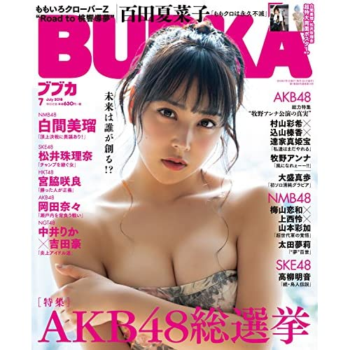 BUBKA 2018年7月号 表紙画像