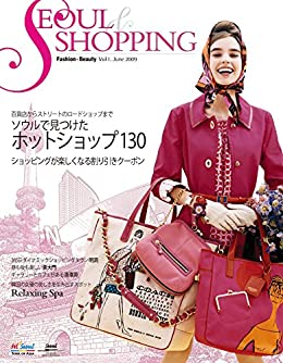 Seoul Shopping Guide (Japanese Edition)