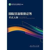 《国际汉语教师证书》考试大纲