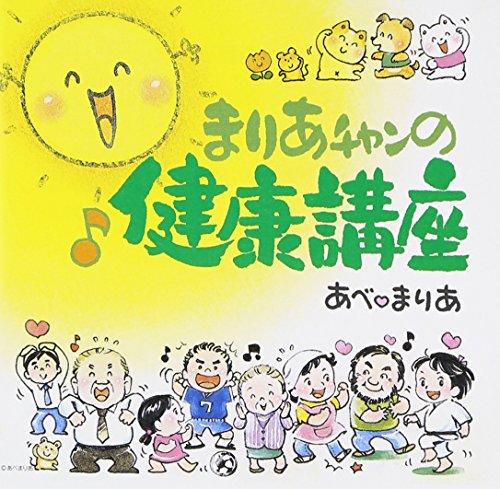 まりあチャンの健康講座