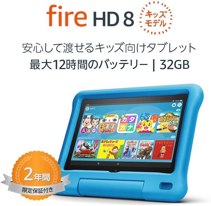 【第5位】Amazon(アマゾン)『Fire HD 8 タブレット キッズモデル』