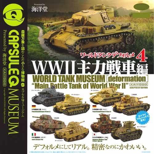 カプセルQミュージアム ワールドタンクデフォルメ4 ~WWII主力戦車編~ 全8種セット