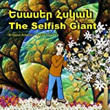Yesaser Hskan. The Selfish Giant. Bilingual Armenian - English Fairy Tale: Dual Language Picture Book for Kids (Armenian and English Edition) (Armenian Edition)