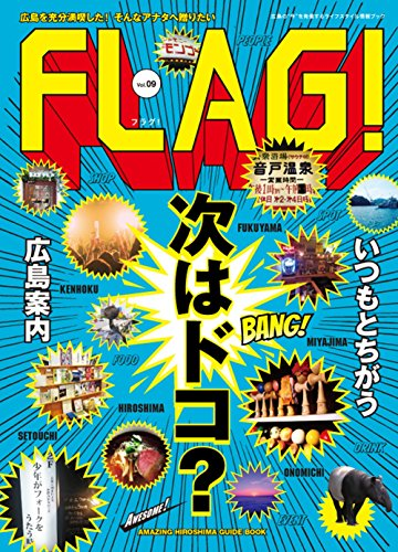 FLAG!Vol.09 次はドコ?~いつもとちがう広島案内~