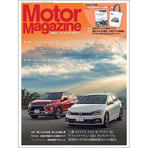 Motor Magazine 2018年8月号 画像 A