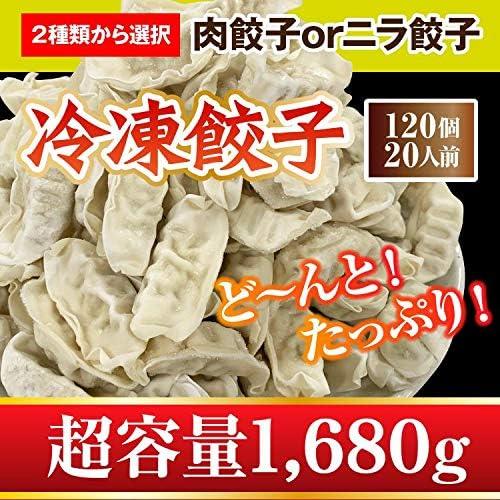 えつすい 20人前の大容量 お肉たっぷり餃子 大容量120個(1680g) (冷凍) 肉60個・ニラ60個