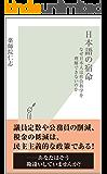 日本語の宿命~なぜ日本人は社会科学を理解できないのか~ (光文社新書)