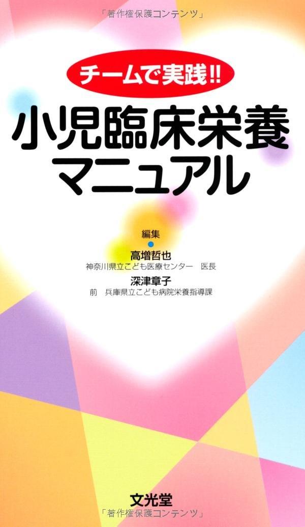 Download Chimu de jissen shoni rinsho eiyo manyuaru. PDF ePub book