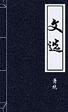 文选 (English Edition)