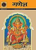 Ganesha  (Hindi) (Hindi Edition)