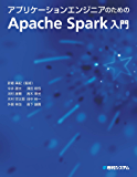 アプリケーションエンジニアのためのApache Spark入門