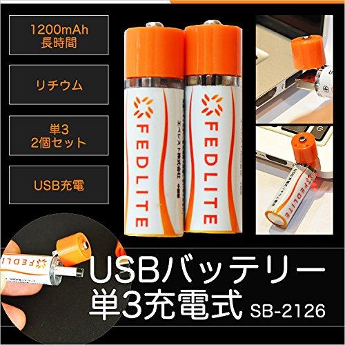 【FEDLITE】USBバッテリー 単3 充電式 リチウム電池 1200mAh 長時間 充電 充電池 充電式電池 充電電池 2個/1組