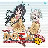 Anime Kanokon Drama CD