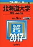 北海道大学(理系−前期日程) (2017年版大学入試シリーズ)