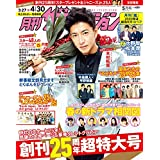 月刊ザテレビジョン 2020年5月号