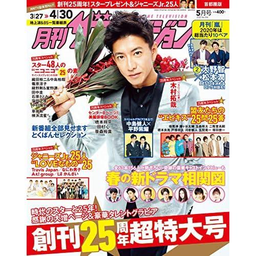 月刊ザテレビジョン 2020年5月号 表紙画像