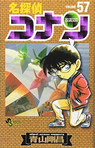 名探偵コナン 57 (少年サンデーコミックス)