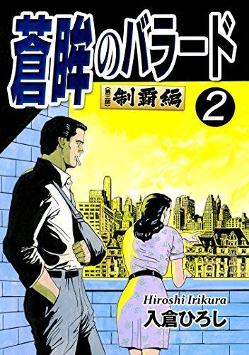Soubou no bara-do Daisanbu seihahen (Japanese Edition) (Barados)