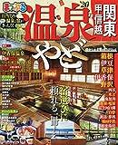 まっぷる 温泉やど 関東・甲信越'20 (マップルマガジン 関東)