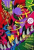 ネメシス #21 (KCデラックス 月刊少年シリウス)