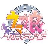 【Amazon.co.jp限定】 TVアニメ『ウマ娘 プリティーダービー』ANIMATION DERBY 05 (デカジャケット付)