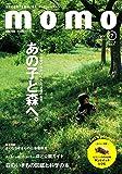 momo Vol.7 あの子と森へ特集号