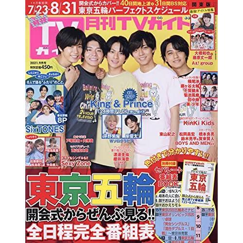 月刊TVガイド 2021年 9月号 表紙画像