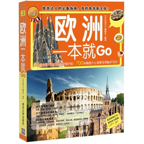 Go Traveling in European ( Full Colors, Collectors Edition) (Chinese Edition) PDF Text fb2 ebook
