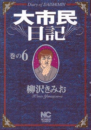 大市民日記 巻の6 (ニチブンコミックス)