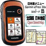 Garmin eTrex 20x 英語版 日本語メニュー 全国版 OSM地図 SDカード