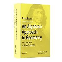 几何三部曲(第2卷):几何的代数方法(英文)