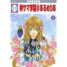 KAMISAMA GAKUEN AT ARMERIA 2 (TOSUISHA ICHI RACI COMICS) (Japanese Edition)