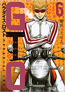 GTO-パラダイス・ロスト- 第01-06巻 [GTO – Paradise Lost vol 01-06]