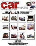 car MAGAZINE (カーマガジン) 2018年1月号 Vol.475