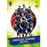 SAMURAI BLUE 1392日の軌跡 2010-2014 ~2014 FIFA ワールドカップ ブラジルへの道のり~