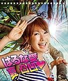 夏 凸凹ラブ(DVD付)