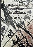 サンサーラ ―輪廻という神話 ― 第5巻 、第4部「日本仏教と因果応報(中)」 (サンサーラ ―輪廻という神話―)