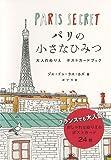 パリの小さなひみつ ポストカードブック ([バラエティ])
