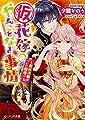 (仮)花嫁のやんごとなき事情 ~最終決戦はついに離婚!?~ (ビーズログ文庫)
