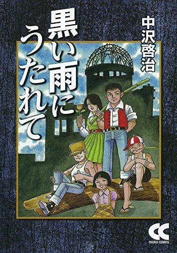 黒い雨にうたれて (中公文庫 コミック版 な 28)