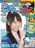 カードゲーマー vol.7 (ホビージャパンMOOK 475)