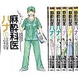麻酔科医ハナ コミック 1-6巻 セット (アクションコミックス)