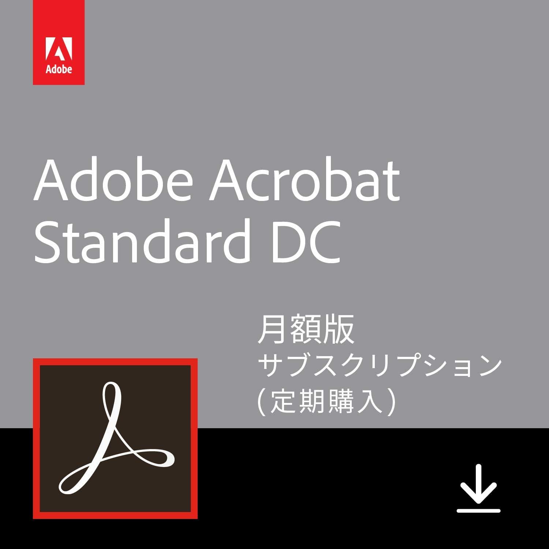 Amazon B07CPXQDCV Adobe Acrobat Standard DC 1か月版(最新PDF)|Windows対応|オンラインコード版