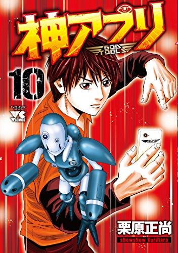 神アプリ 10 (ヤングチャンピオンコミックス)