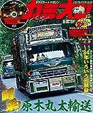 カミオン 2019年 05月号 No.437 [雑誌]