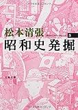 昭和史発掘〈3〉 (文春文庫)[新装版]