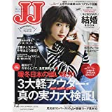 JJ 2016年12月号