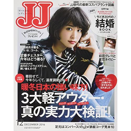 JJ 2016年12月号 表紙画像