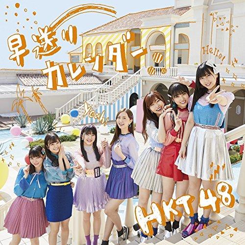 HKT48 11st Single『早送りカレンダー』